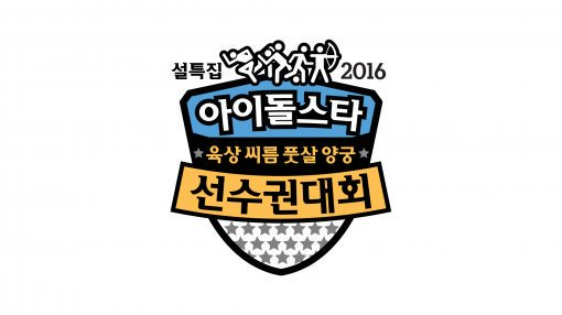 Idol Star Athletics Championships - Logo