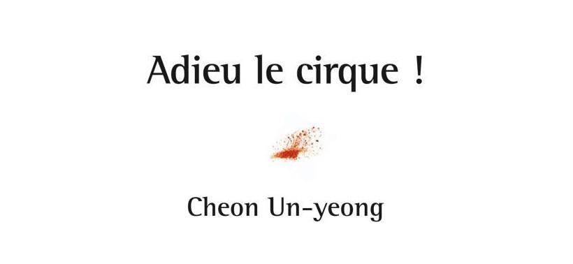 Cheon Un-Yeong