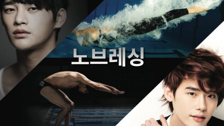 No Breathing - Poster
