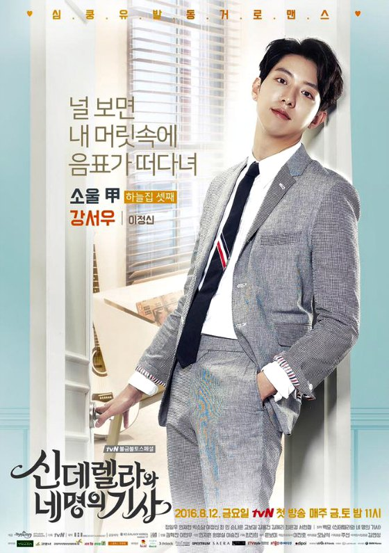 Cinderella and the Four Knights - Lee Jung Shin