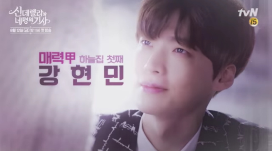 Cinderella and the Four Knights - Ahn Jae Hyun