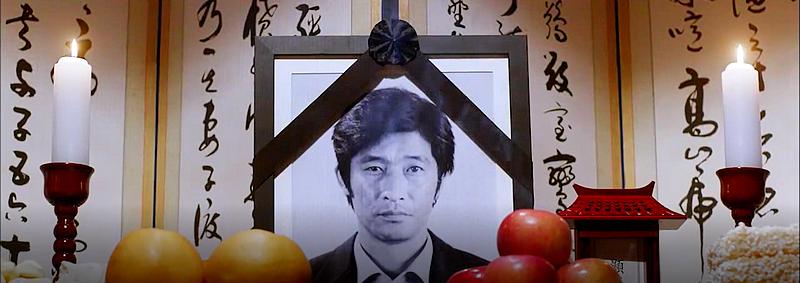 Extrait du film «Gangnam 1970». Exemple d'autel mortuaire