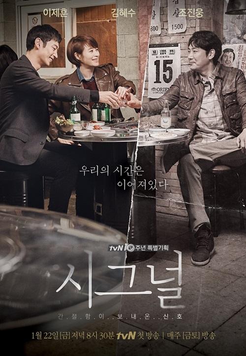 Signal_(Korean_Drama)