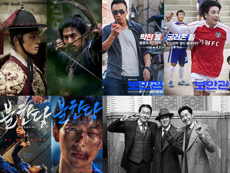 Sorties de mai cinéma coréen