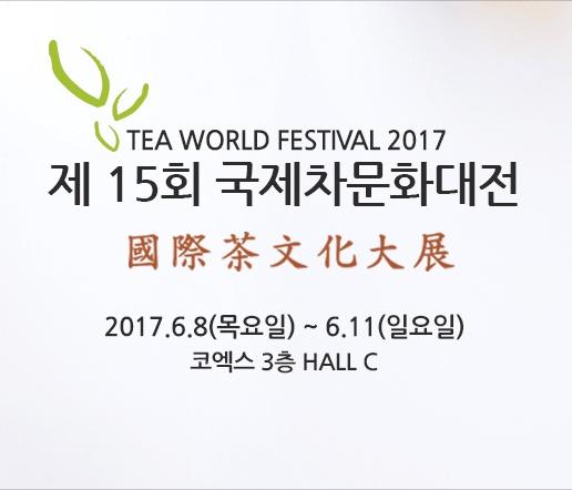 Tae World Festival 2017