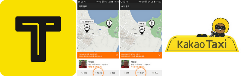 Interface Kakao Taxi