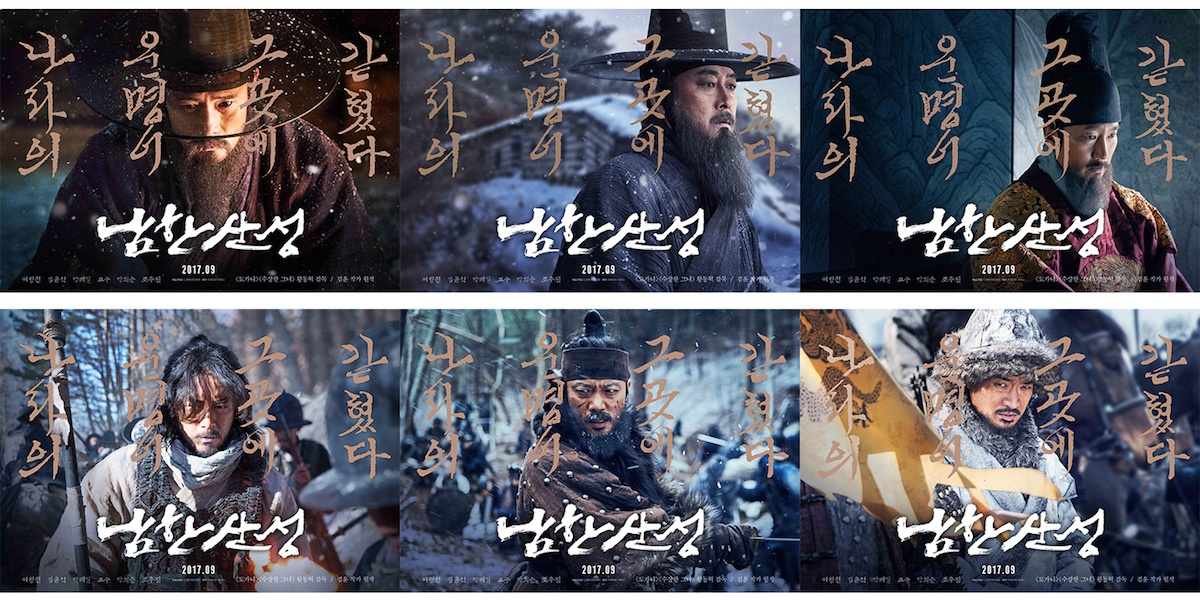 Namhansanseong - The Fortress - personnages