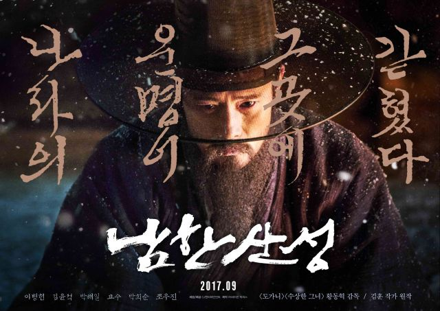 The Fortress - Lee Byung Hun2