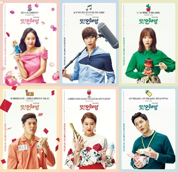 Another Miss Oh - Personnages