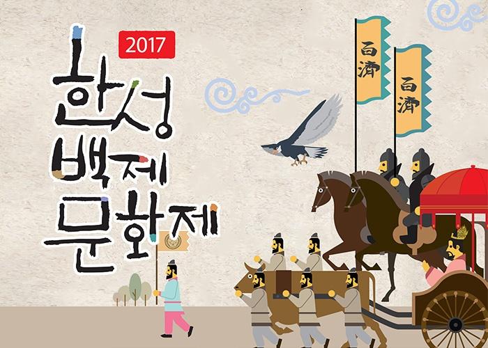Festival culturel de Hanseong Baekje