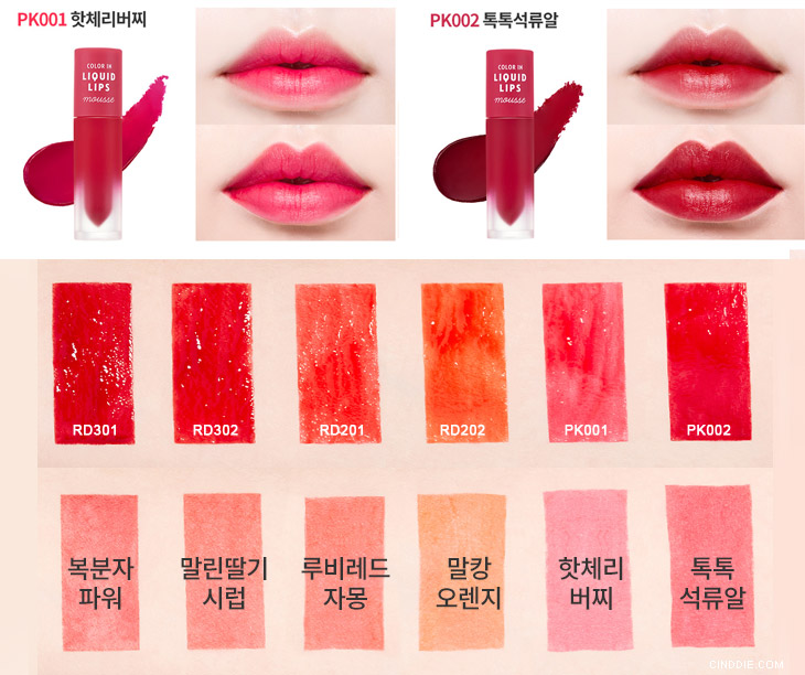 Color In Liquid Lips Mousse - Etude House