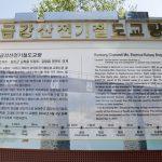 Pont du chemin de fer électrique de Geumgangsan