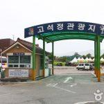 Goseokjeong
