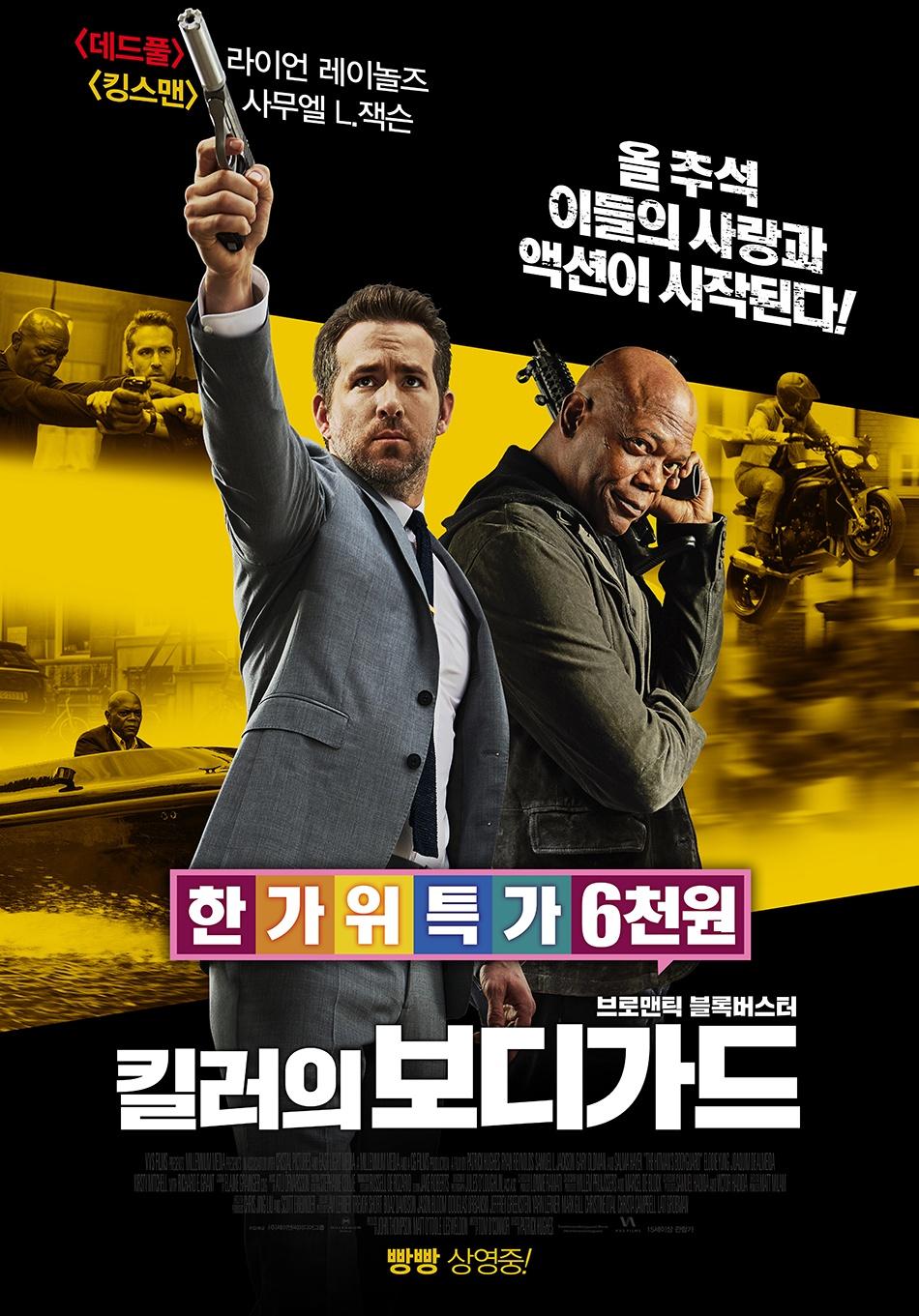 Hitman and Bodyguard