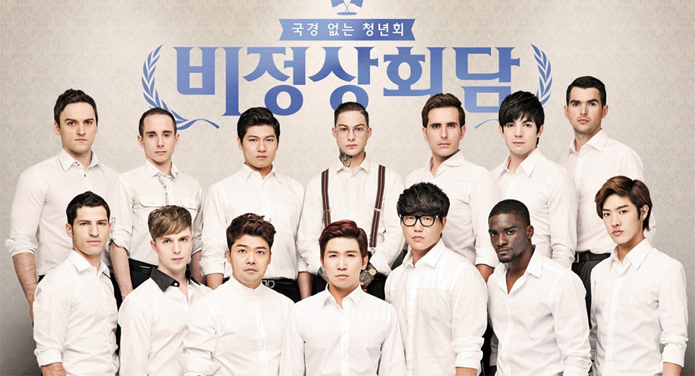 Abnormal Summit - Non Summit