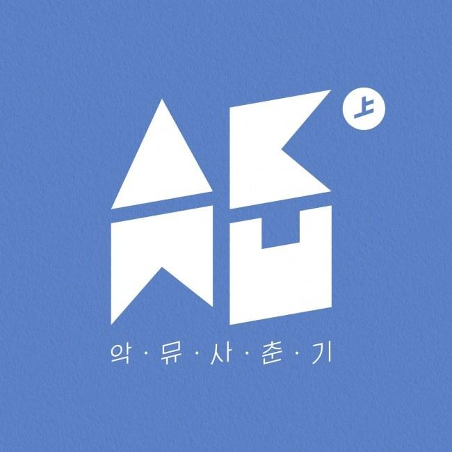 Akdong Musician Spring