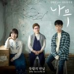 Akdong Musician Yang Hee Eun The Tree