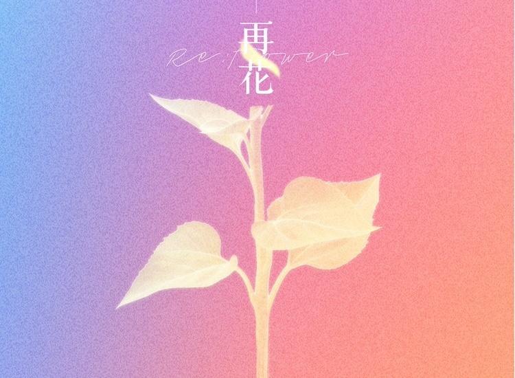 EXID Re:flower