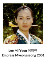 reine myeongseong