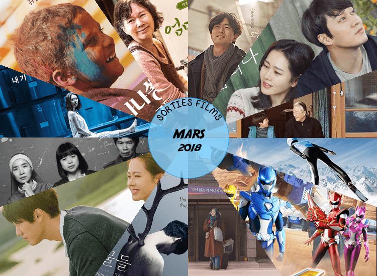 Mars 2018 - Sorties films mars 2018