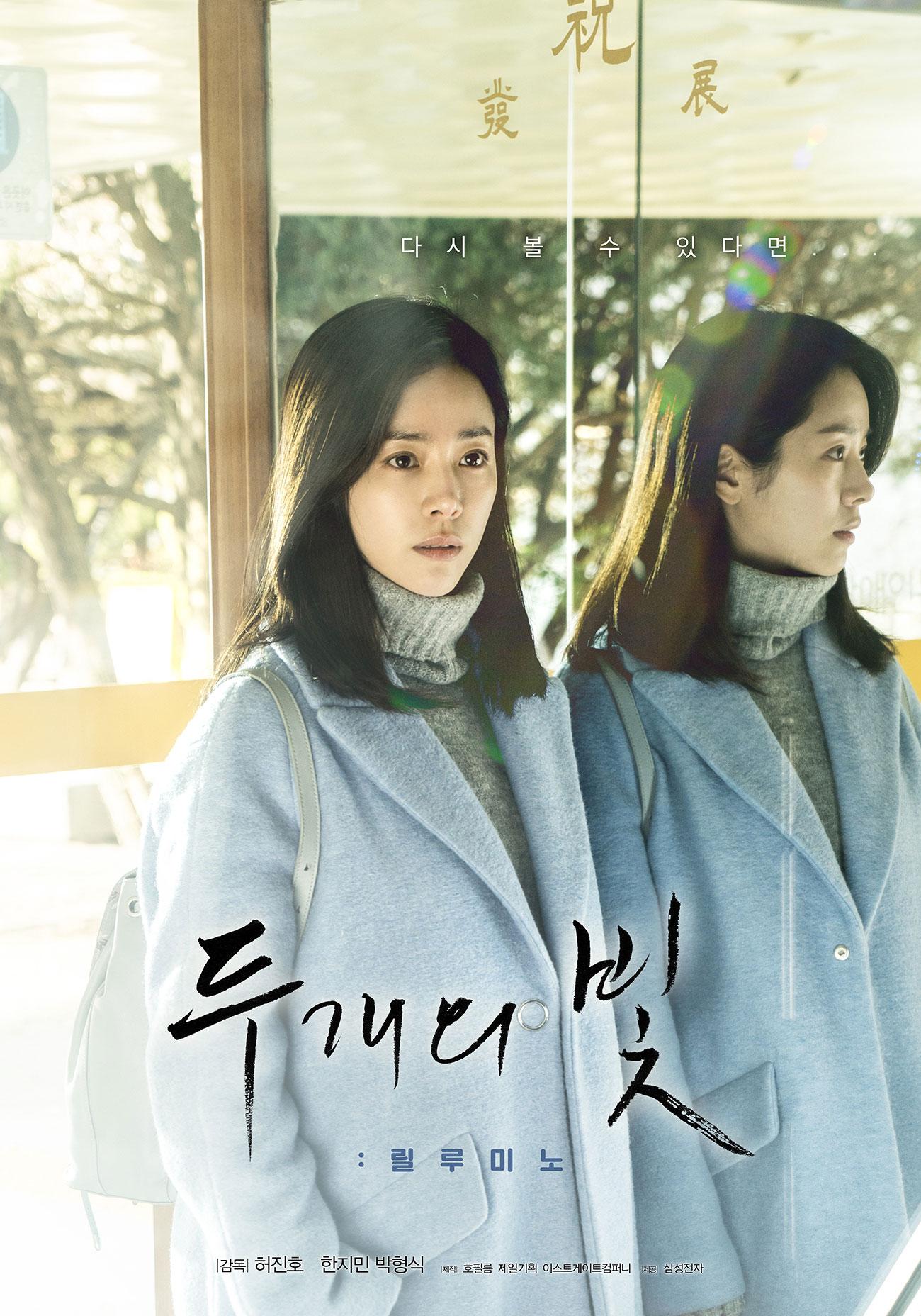 Two Lights: Relumino - Han Ji Min