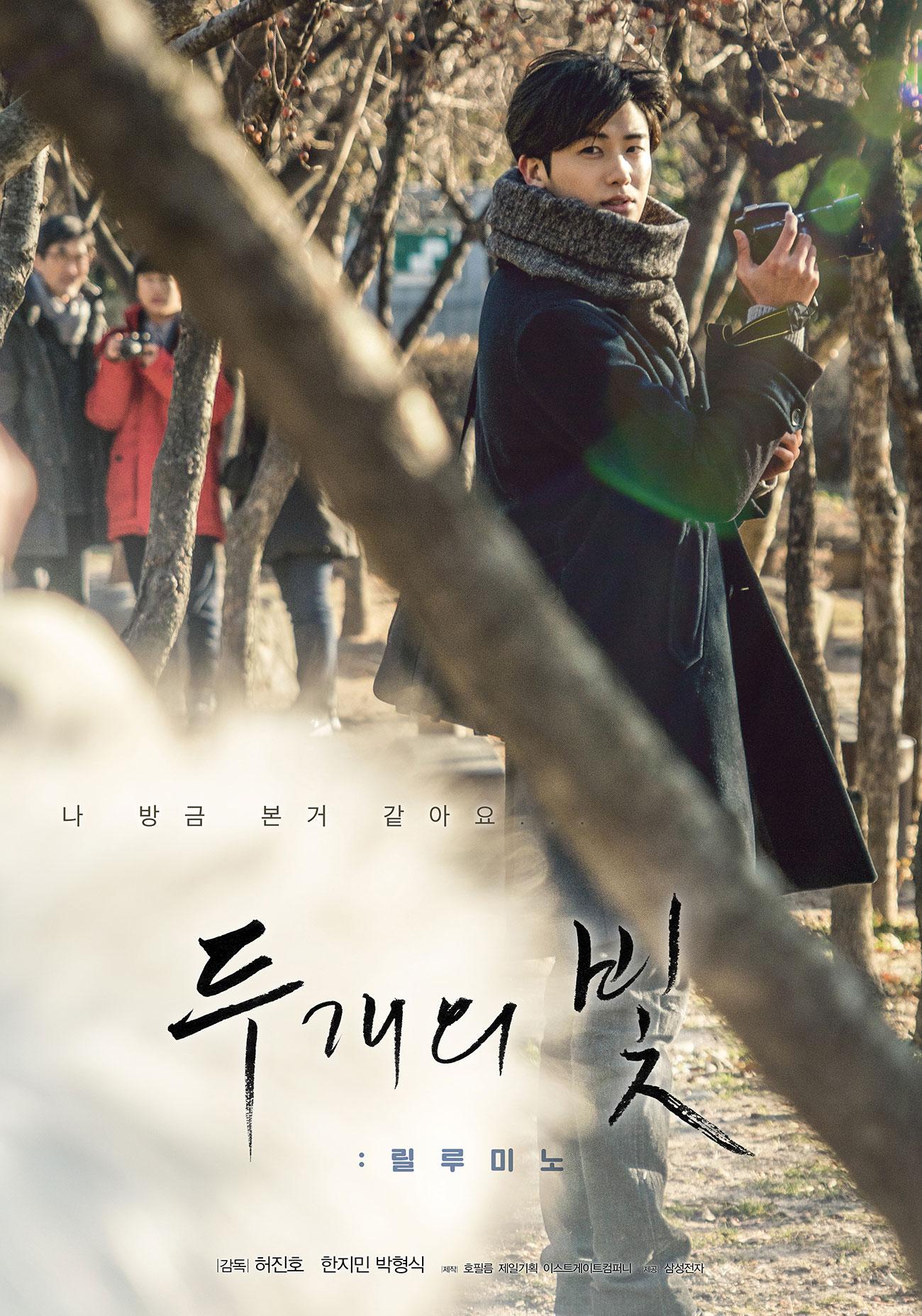 Two Lights: Relumino - Park Hyung Sik