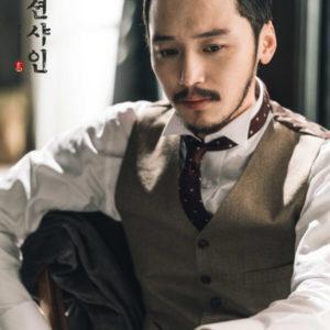 Mr Sunshine Byun Yo Han