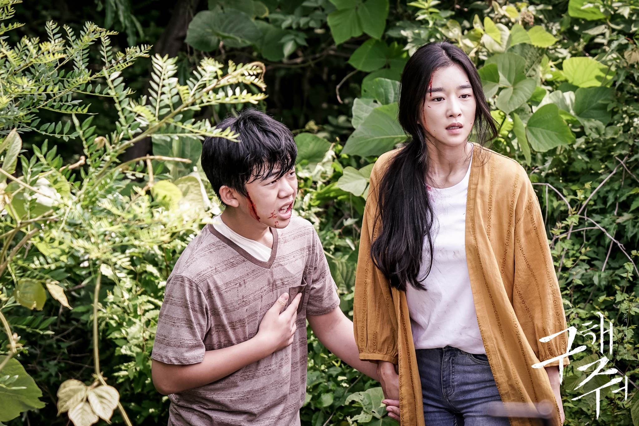 Save Me review- Sang Mi et Jung Goo