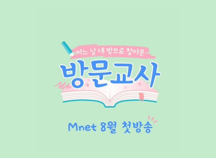 one day a tutor came to my room - mnet