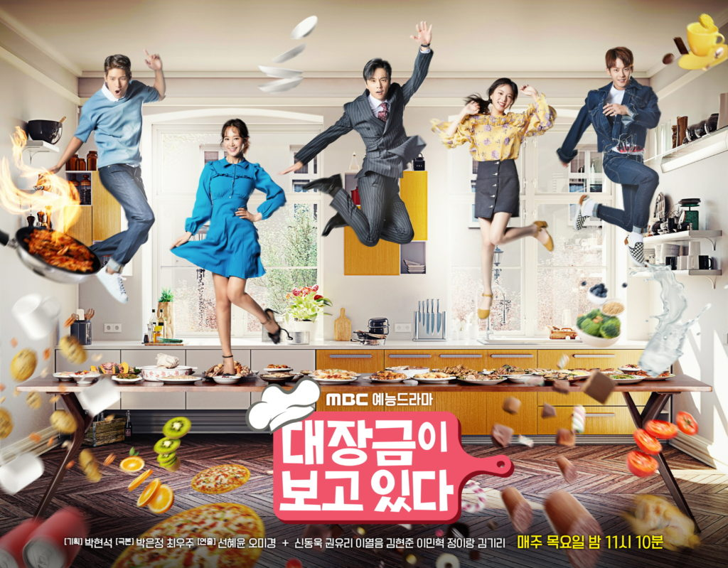 Dae Jang Geum is Watching - Affiche