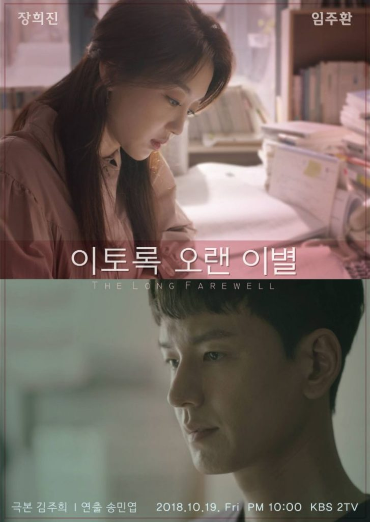 KBS Drama Special - The Long Farewell