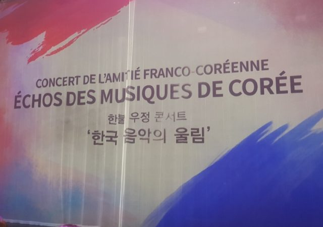 [Live Report] Concert de l amitié franco-coréenne