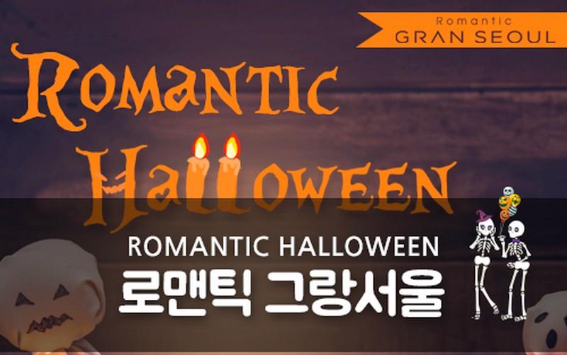 Passer une journée spécial Halloween à Séoul : un acheminement d'activités !
