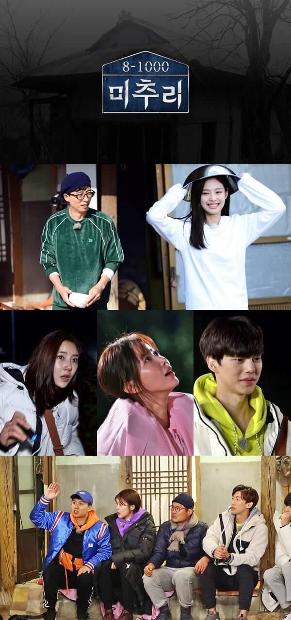 Michuri - Yoo Jae Suk - Jennie - Im Soo Hyang - SBS