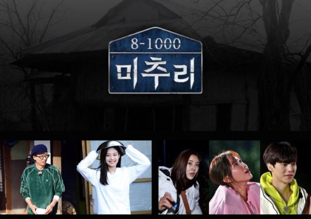 Village Survival, The Eight - Michuri - Yoo Jae Suk - SBS - Im Soo Hyang - Jennie
