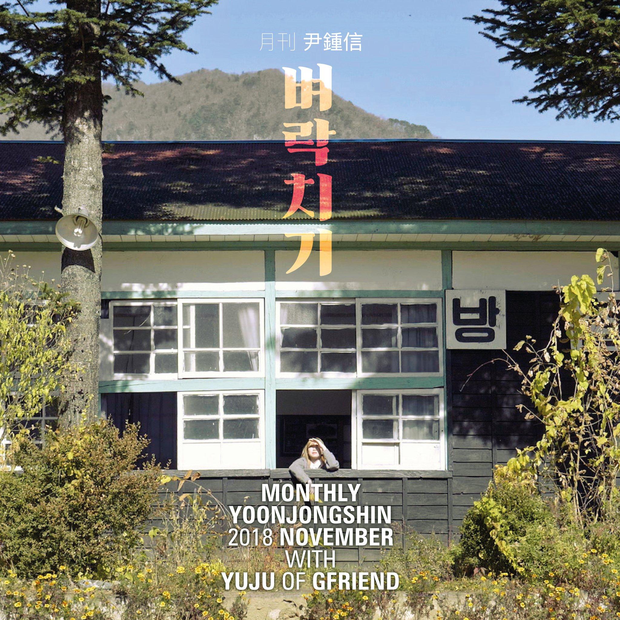 Yoon Jong Shin Yuju Collaboration