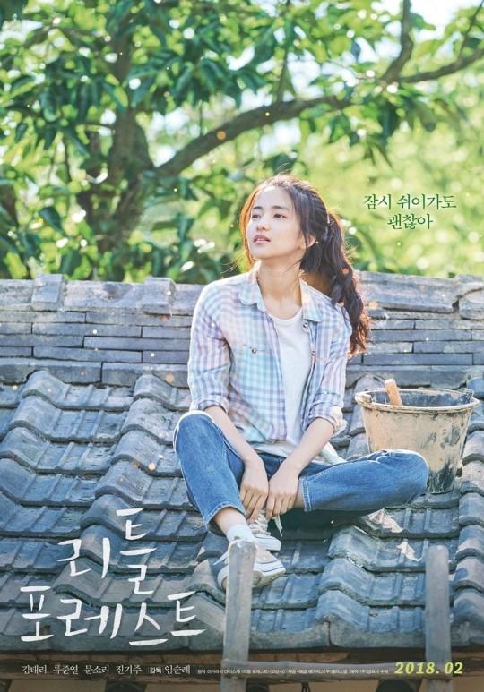 Kim Tae Ri - Little Forest