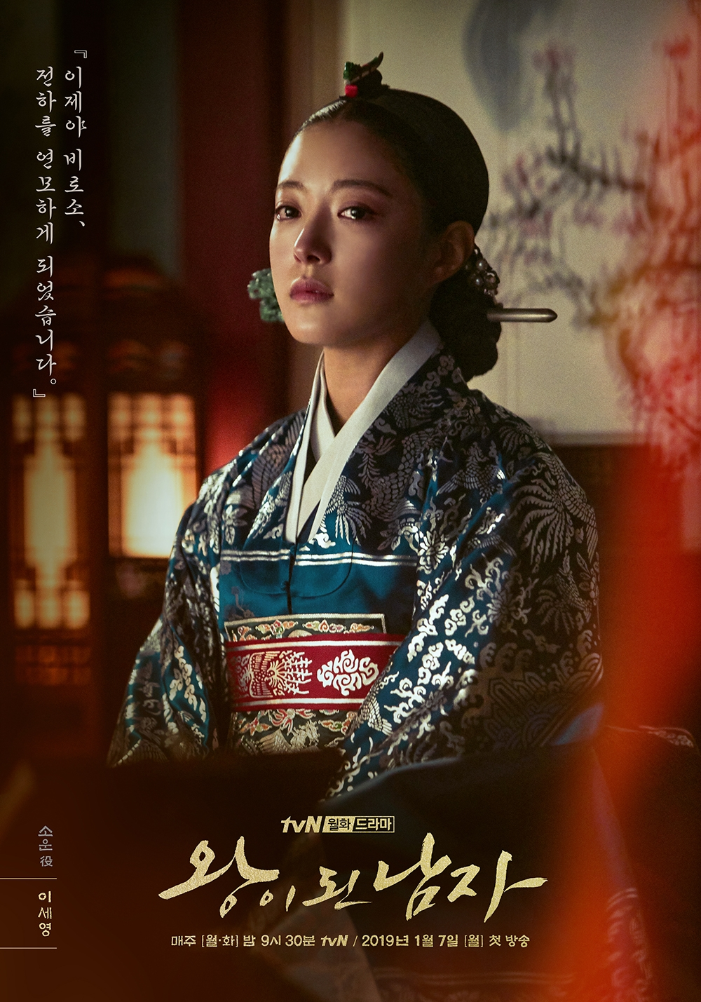 The Crowned Clown - Lee Se Young