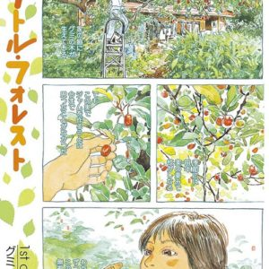 Little-Forest- manga - 1
