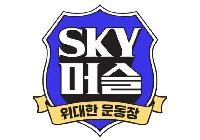 SKY Muscle - JTBC