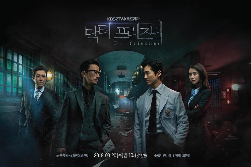 Doctor Prisoner - Affiche