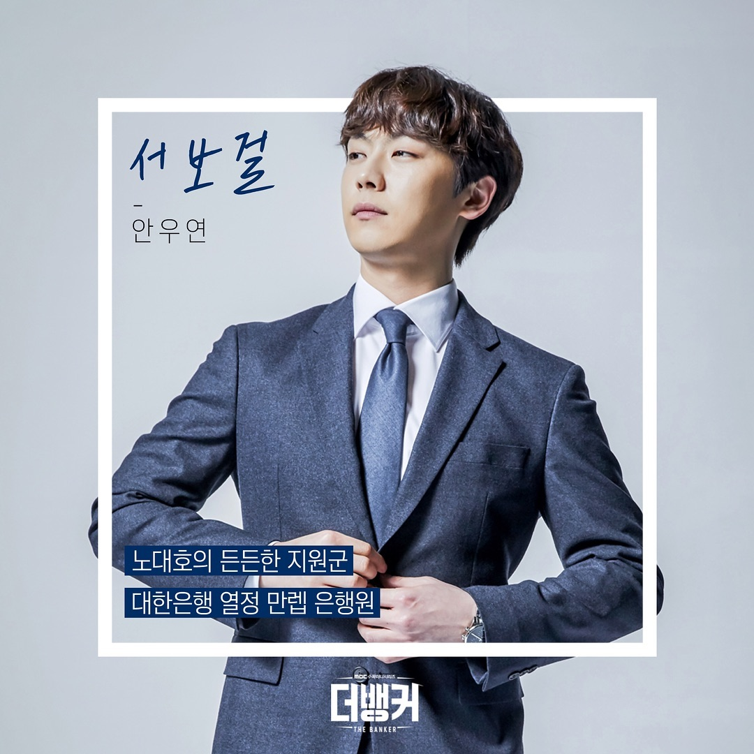 The Banker - Ahn Woo Yeon