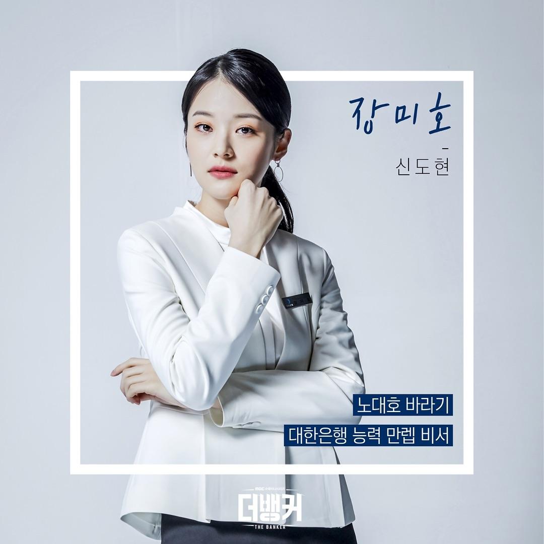 The Banker - Shin Do Hyun