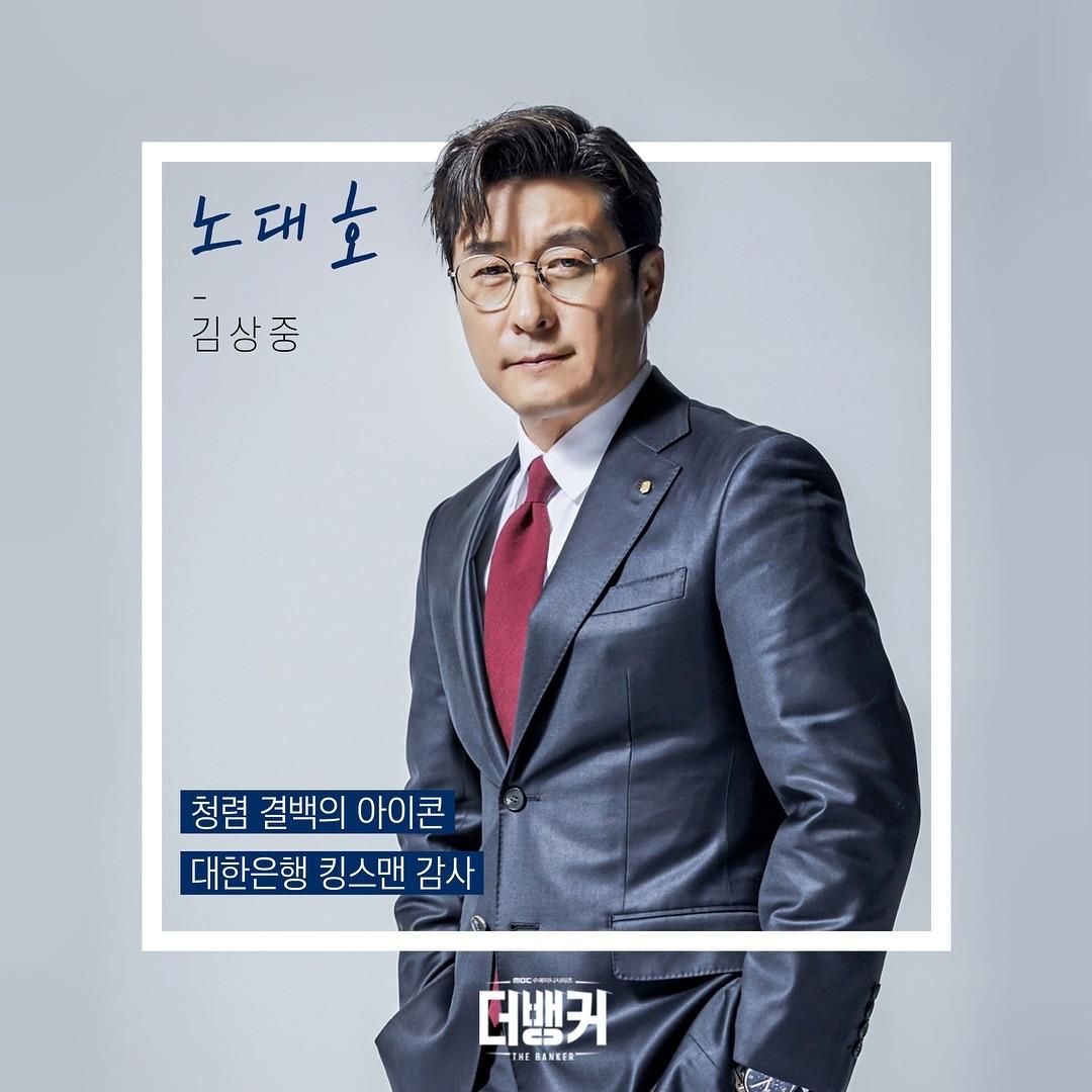 The Banker - Kim Sang Joong