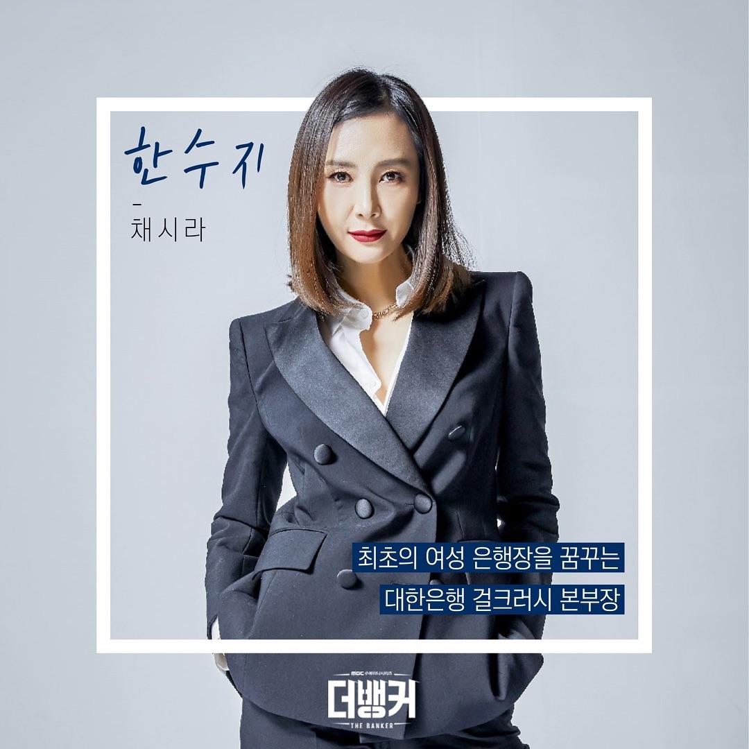 The Banker - Chae Shi Ra