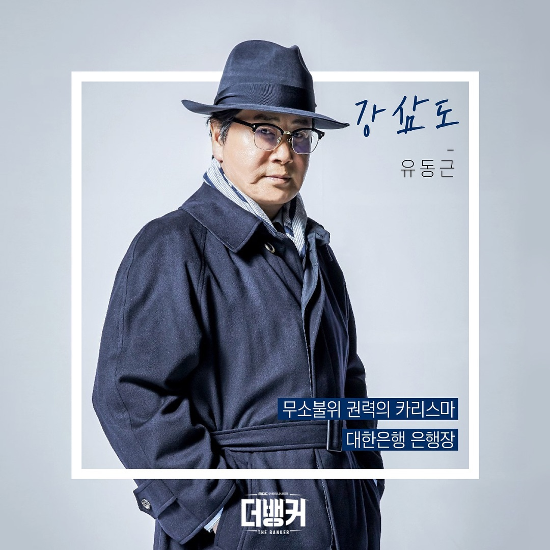 The Banker - Yoo Dong Geun