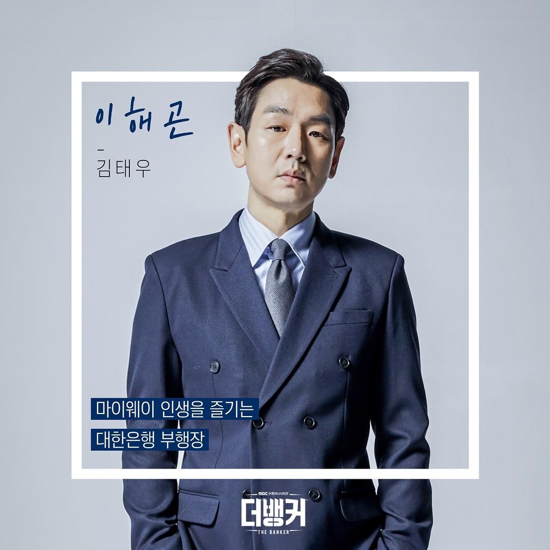 The Banker - Kim Tae Woo