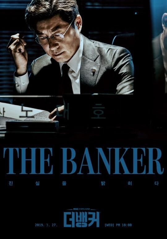 The Banker - Affiche