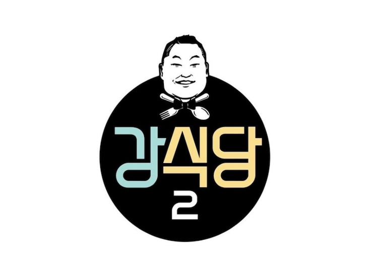 Kang's Kitchen 2 tvN