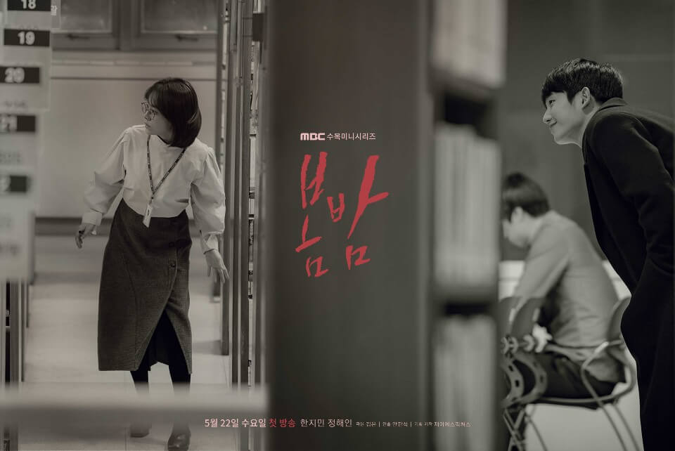 One Spring Night - Affiche